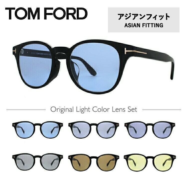 トムフォード サングラス オリジナルカラーレンズ ライトカラーサングラス アジアンフィット TF5400F 001 49サイズ(FT5400F)ボストン メンズ レディース ユニセックス トム・フォード 新品 【TOM FORD/TOMFORD】