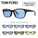 トムフォード サングラス オリジナルカラーレンズ ライトカラーサングラス アジアンフィット TF5405F 001 54サイズ(F…