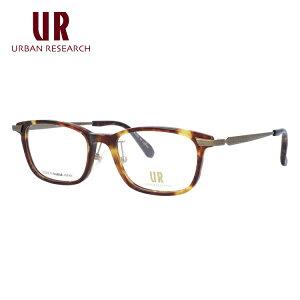 【伊達・度付きレンズ無料】アーバンリサーチ メガネ フレーム 眼鏡 URF7002J-2 52サイズ 度付きメガネ 伊達メガネ ブルーライト 遠近両用 メンズ レディース ユニセックス 調整可能ノーズパッ