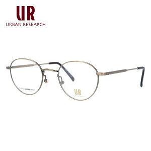 【伊達・度付きレンズ無料】アーバンリサーチ メガネ フレーム 眼鏡 URF7006J-1 49サイズ 度付きメガネ 伊達メガネ ブルーライト 遠近両用 メンズ レディース ユニセックス 調整可能ノーズパッ