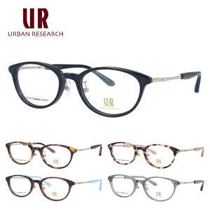 【伊達・度付きレンズ無料】アーバンリサーチ メガネ フレーム 眼鏡 0円レンズ対象 URF7018J 全4カラー 50サイズ 度付きメガネ 伊達メガネ ブルーライト 遠近両用 メンズ レディース ユニセッ