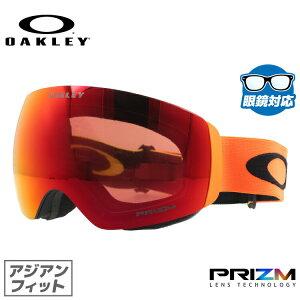 オークリー スノーゴーグル OAKLEY OO7079-21 FLIGHT DECK XM フライトデッキXM アジアンフィット プリズム ミラー 球面ダブルレンズ 眼鏡対応 メンズ レディース 曇り止め ウィンタースポーツ スノー