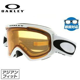 オークリー スノーゴーグル OAKLEY OO7113A-02 O FRAME 2.0 PRO XM Oフレーム2.0プロXM アジアンフィット 平面ダブルレンズ 眼鏡対応 メンズ レディース 曇り止め ウィンタースポーツ スノーボード SNOWBOAD スキー SKI 紫外線 UVカット
