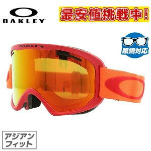 オークリー スノーゴーグル OAKLEY OO7113A-05 O FRAME 2.0 PRO XM Oフレーム2.0プロXM アジアンフィット ミラー 平面ダブルレンズ 眼鏡対応 メンズ レディース 曇り止め ウィンタースポーツ スノーボー