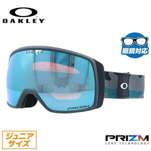 【キッズ・ジュニア用】オークリー ゴーグル OAKLEY OO7106-15 FLIGHT TRACKER XS フライトトラッカーXS グローバルフィット プリズム ミラー 球面ダブルレンズ 眼鏡対応 子供 ユース スノーボード ス