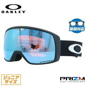 【キッズ・ジュニア用】オークリー ゴーグル OAKLEY OO7106-05 FLIGHT TRACKER XS フライトトラッカーXS グローバルフィット プリズム ミラー 球面ダブルレンズ 眼鏡対応 子供 ユース スノーボード ス