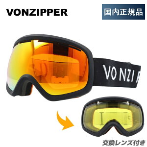 ボンジッパー ゴーグル スカイラボ ミラーレンズ レギュラーフィット VONZIPPER SKYLAB GMSNLSKY BFC レディース 女性 スキーゴーグル スノーボードゴーグル スノボ