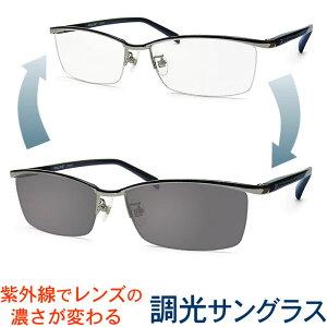 紫外線で色の濃さが変わる ポリス調光メガネセット POLICE 175J-0S11