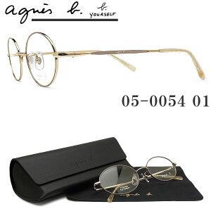 agnes b. アニエスベー メガネ フレーム 05-0054 01 眼鏡 ベージュ×ライトゴールド ブランド 伊達メガネ 度付き レディース 女性