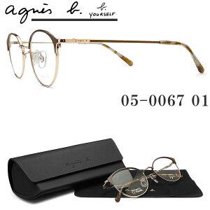 agnes b. アニエスベー メガネ フレーム 05-0067 01 眼鏡 ブラウン×ライトゴールド ブランド 伊達メガネ 度付き レディース 女性