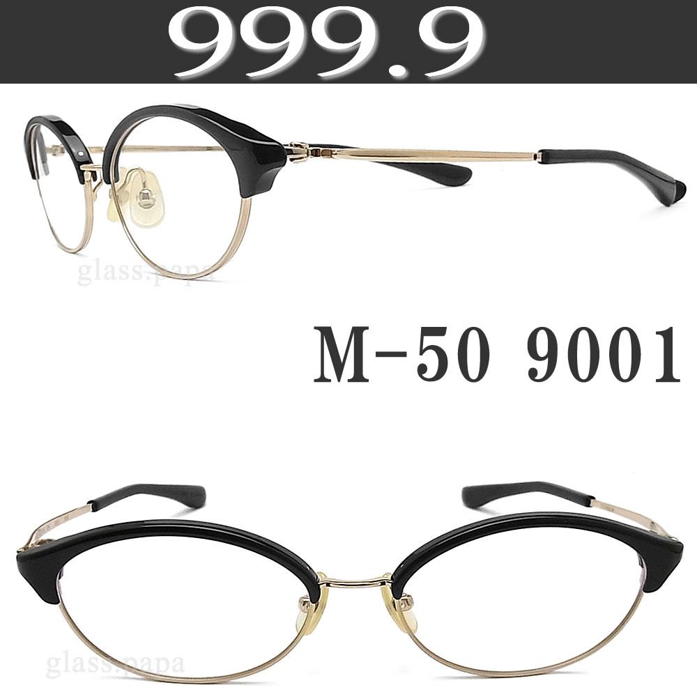 999.9 フォーナインズ メガネフレーム M-50 9001 眼鏡 伊達メガネ 度付き ブラック メンズ・レディース four nines メガネ