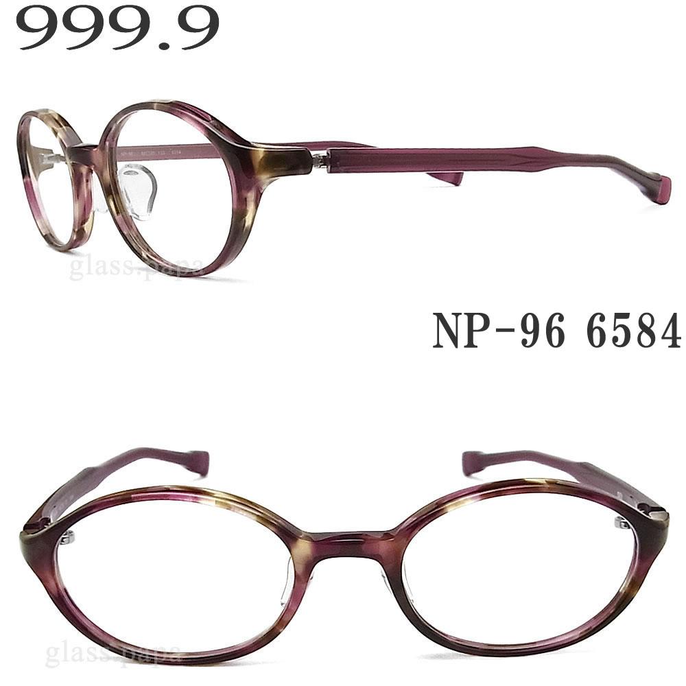 999.9 フォーナインズ メガネフレーム NP-96 6584 眼鏡 伊達メガネ 度付き パープルミックス レディース four nines メガネ