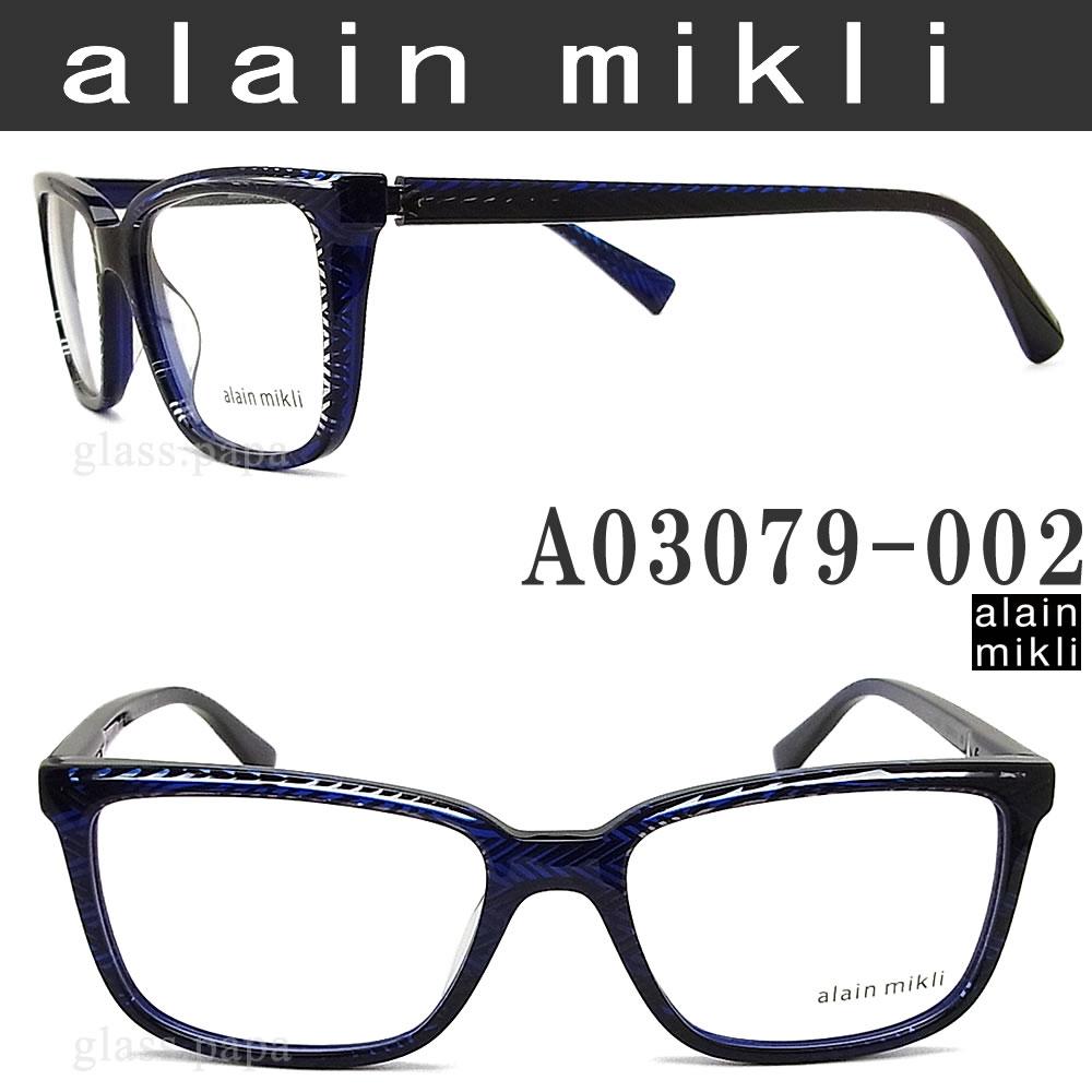 alain mikli アランミクリ メガネフレーム A03079-002 眼鏡 伊達メガネ 度付き ブルー系 メンズ・レディース