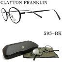 CLAYTON FRANKLIN クレイトン フランクリン メガネ フレーム 595-BK 眼鏡 クラシック 伊達メガネ 度付き ブラック メンズ レディース ...