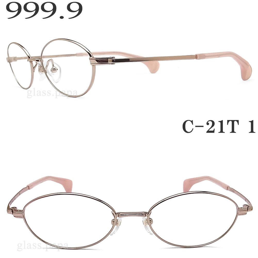 999.9 フォーナインズ メガネフレーム C-21T 1 眼鏡 伊達メガネ 度付き ピンク チルドレン 子供用 four nines メガネ