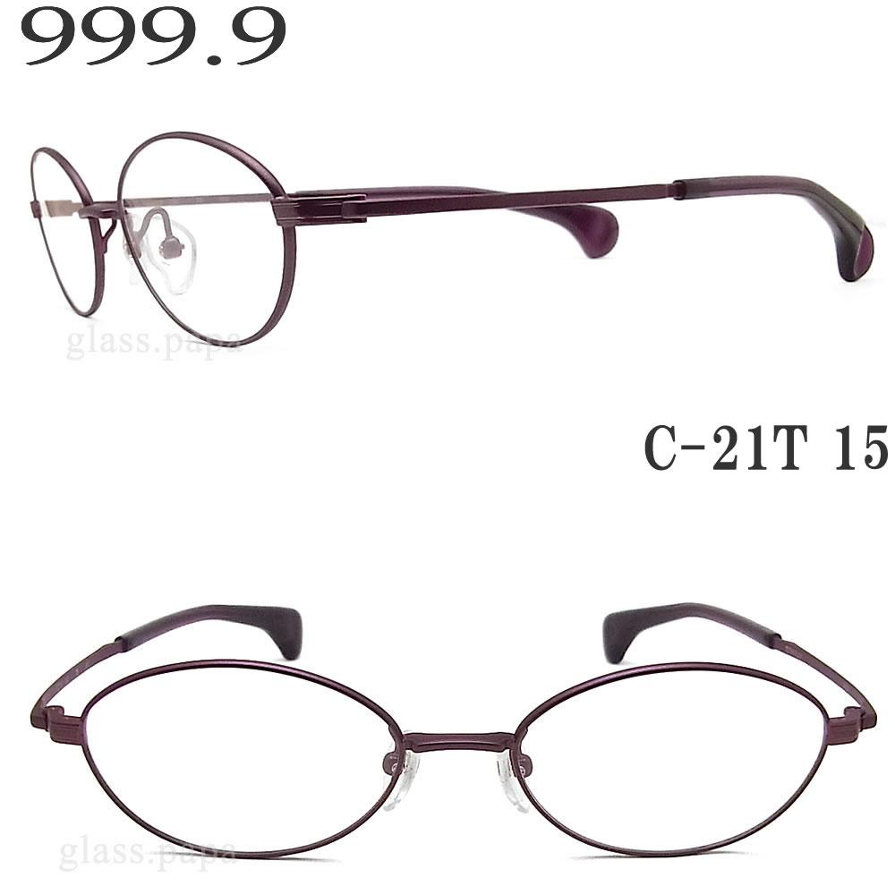 999.9 フォーナインズ メガネフレーム C-21T 15 眼鏡 伊達メガネ 度付き マットダークパープル チルドレン 子供用 four nines メガネ