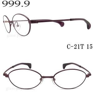 フォーナインズ 999.9 メガネ C-21T 15 眼鏡 伊達メガネ 度付き マットダークパープル チルドレン 子供用 four nines メガネ