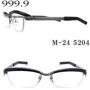 フォーナインズ 999.9 メガネ M-24 5204 眼鏡 伊達メガネ 度付き ブルーグレー×アンティークシルバー プラ×チタン メンズ 男性 four nines メガネ