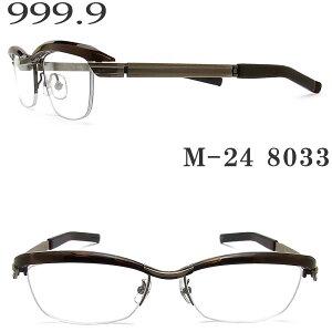 フォーナインズ 999.9 メガネ M-24 8033 眼鏡 伊達メガネ 度付き ブラウンデミ×アンティークゴールド プラ×チタン メンズ 男性 four nines メガネ