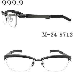 フォーナインズ 999.9 メガネ M-24 8712 眼鏡 伊達メガネ 度付き クリアグレー×ガンメタル プラ×チタン メンズ 男性 four nines メガネ