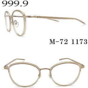 フォーナインズ 999.9 メガネ M-72 1173 眼鏡 伊達メガネ 度付き クリアベージュ×マットベージュ プラ×チタン メンズ レディース 男性 女性 four nines メガネ