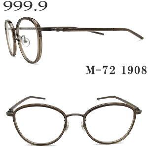 フォーナインズ 999.9 メガネ M-72 1908 眼鏡 伊達メガネ 度付き スモークブラウン×アンティークブラウン プラ×チタン メンズ レディース 男性 女性 four nines メガネ