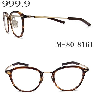 フォーナインズ 999.9 メガネ M-80 8161 眼鏡 伊達メガネ 度付き ブラウンデミ×ゴールド プラ×チタン メンズ レディース 男性 女性 four nines メガネ