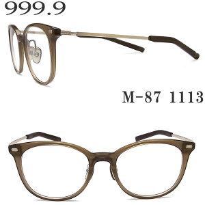 フォーナインズ 999.9 メガネ M-87 1113 眼鏡 伊達メガネ 度付き スモークブラウン×マットベージュ プラ×チタン メンズ レディース 男性 女性 four nines メガネ