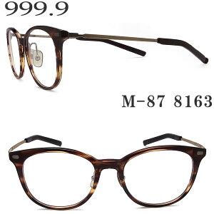 フォーナインズ 999.9 メガネ M-87 8163 眼鏡 伊達メガネ 度付き ブラウンササ×アンティークゴールド プラ×チタン メンズ レディース 男性 女性 four nines メガネ