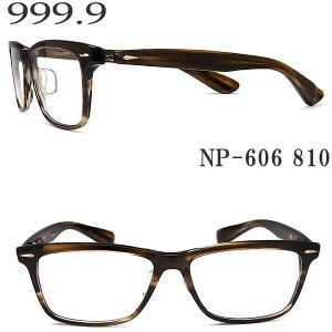 フォーナインズ 999.9 メガネ NP-606 810 眼鏡 伊達メガネ 度付き ブラウンササ プラスティック メンズ レディース 男性 女性 four nines メガネ