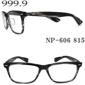 フォーナインズ 999.9 メガネ NP-606 815 眼鏡 伊達メガネ 度付き グレーササ プラスティック メンズ レディース 男性 女性 four nines メガネ