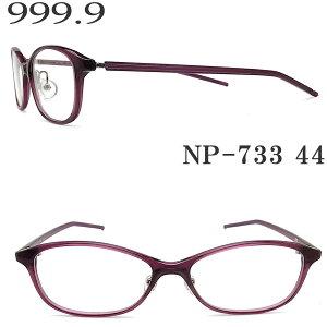 フォーナインズ 999.9 メガネ NP-733 44 眼鏡 伊達メガネ 度付き パープル メンズ・レディース four nines メガネ