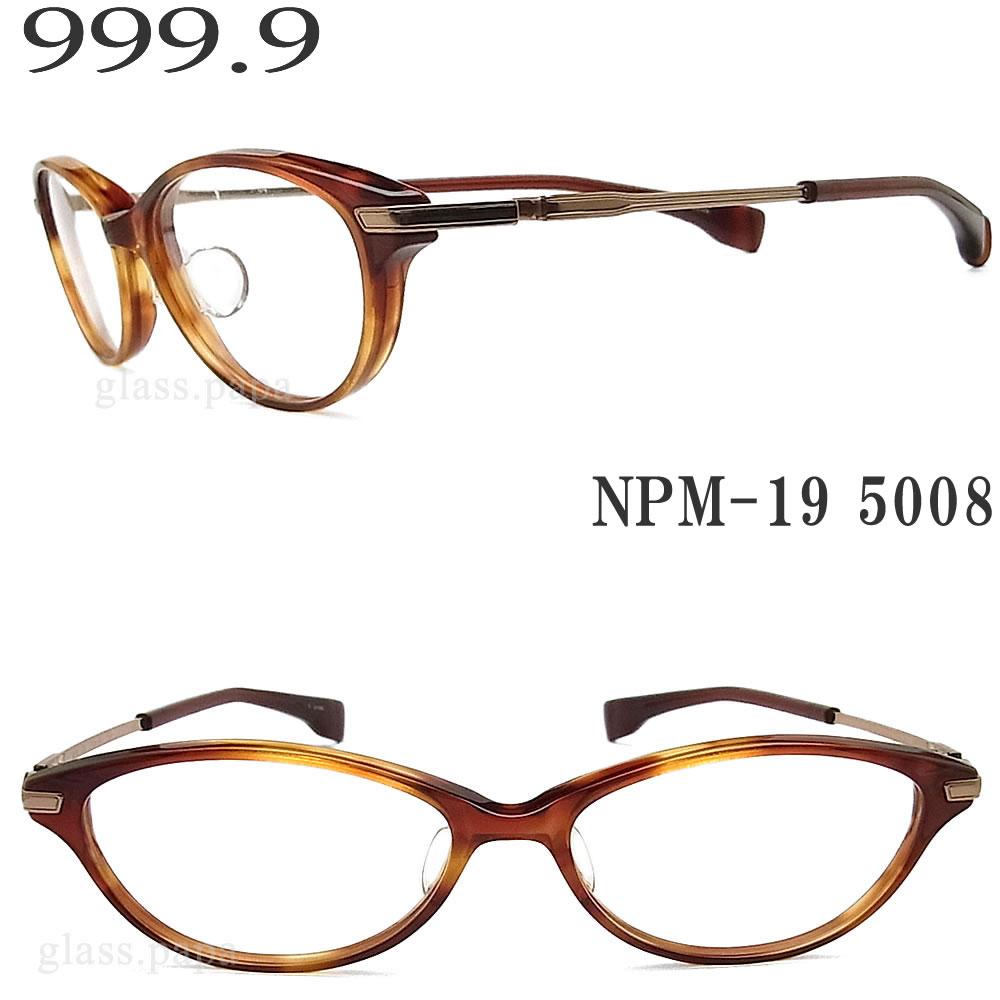 999.9 フォーナインズ メガネフレーム NPM-19 5008 眼鏡 伊達メガネ 度付き