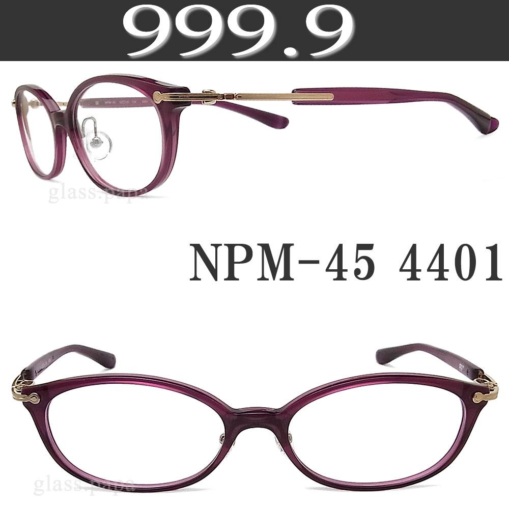 999.9 フォーナインズ メガネフレーム NPM-45 4401 眼鏡 伊達メガネ 度付き パープル メンズ・レディース four nines メガネ