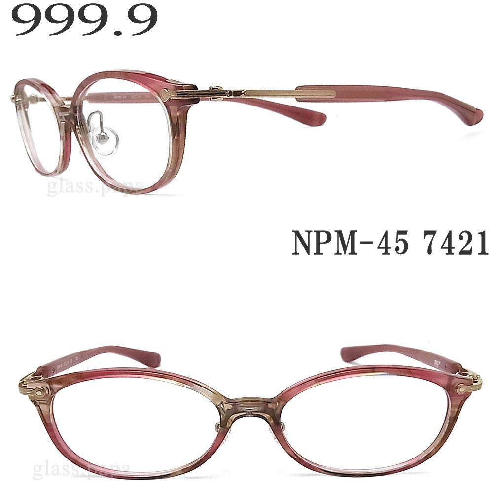 999.9 フォーナインズ メガネフレーム NPM-45 7421 眼鏡 伊達メガネ 度付き ピンク系 メンズ・レディース four nines メガネ