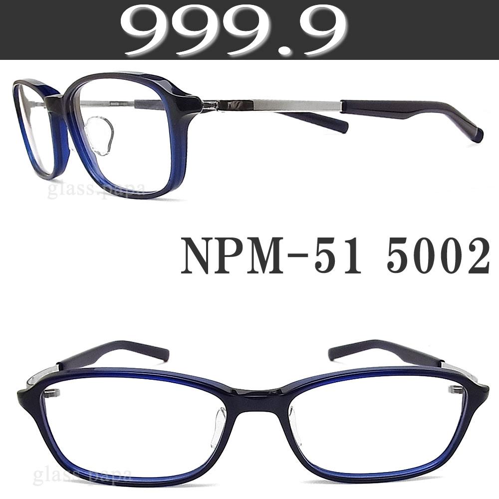 999.9 フォーナインズ メガネフレーム NPM-51 5002 眼鏡 伊達メガネ 度付き ネイビー メンズ・レディース four nines メガネ