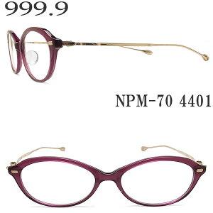 フォーナインズ 999.9 メガネ NPM-70 4401 眼鏡 伊達メガネ 度付き パープル レディース four nines メガネ