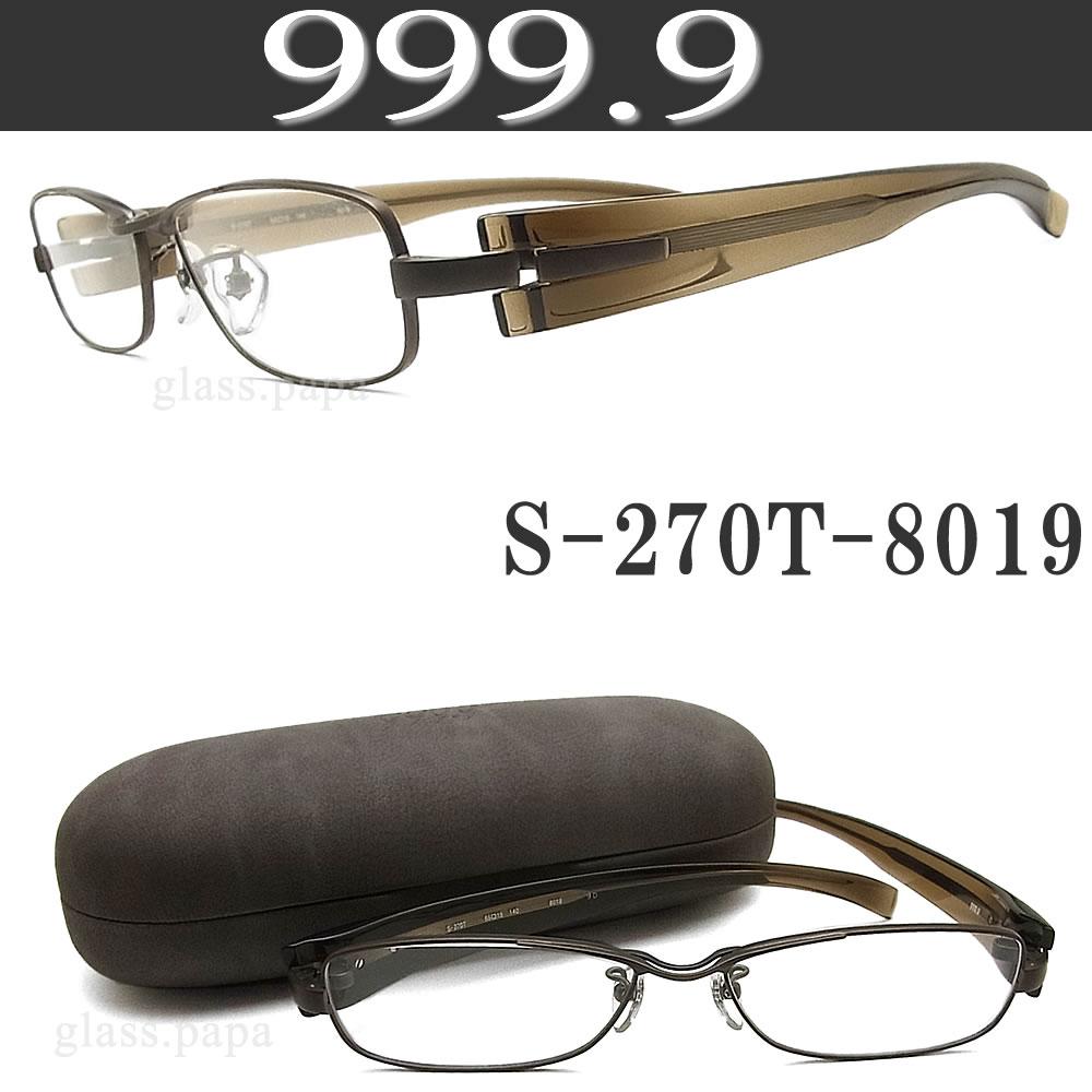 999.9 フォーナインズ メガネフレーム S-270T-8019 【送料・代引手数料無料】 眼鏡 伊達メガネ 度付き