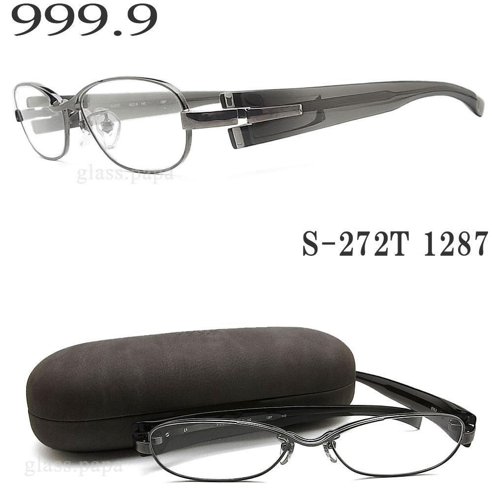 999.9 フォーナインズ メガネフレーム S-272T-1287 【送料・代引手数料無料】 眼鏡 伊達メガネ 度付き