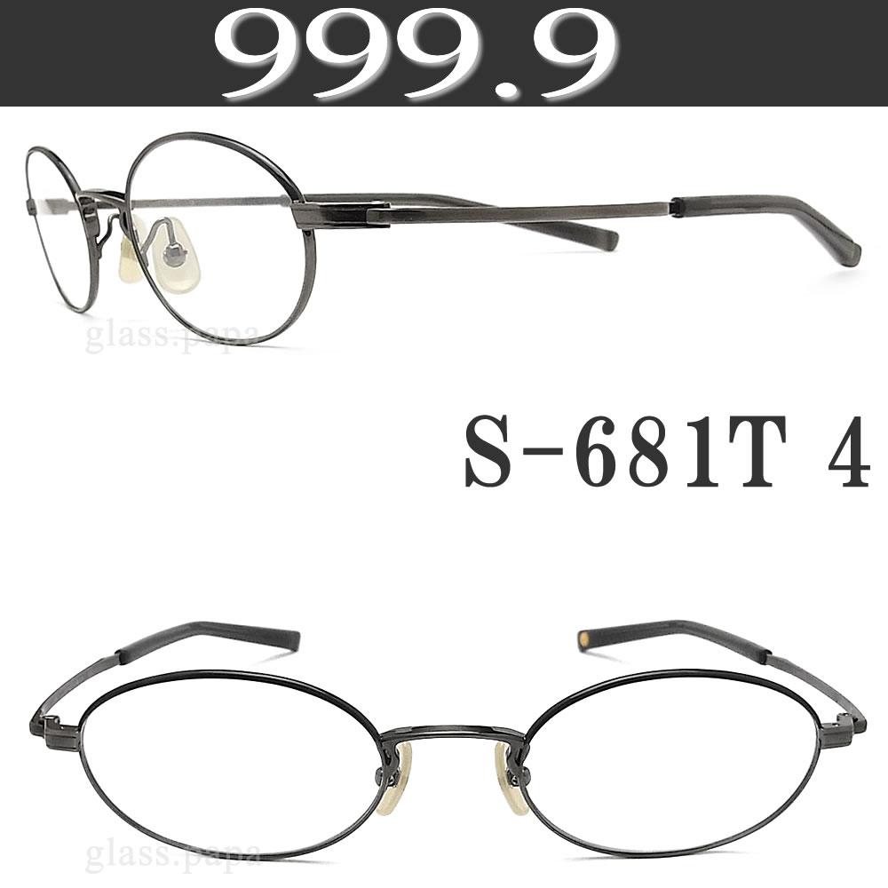 999.9 フォーナインズ メガネフレーム S-681T 4 眼鏡 伊達メガネ 度付き アンティークグレー メンズ four nines メガネ
