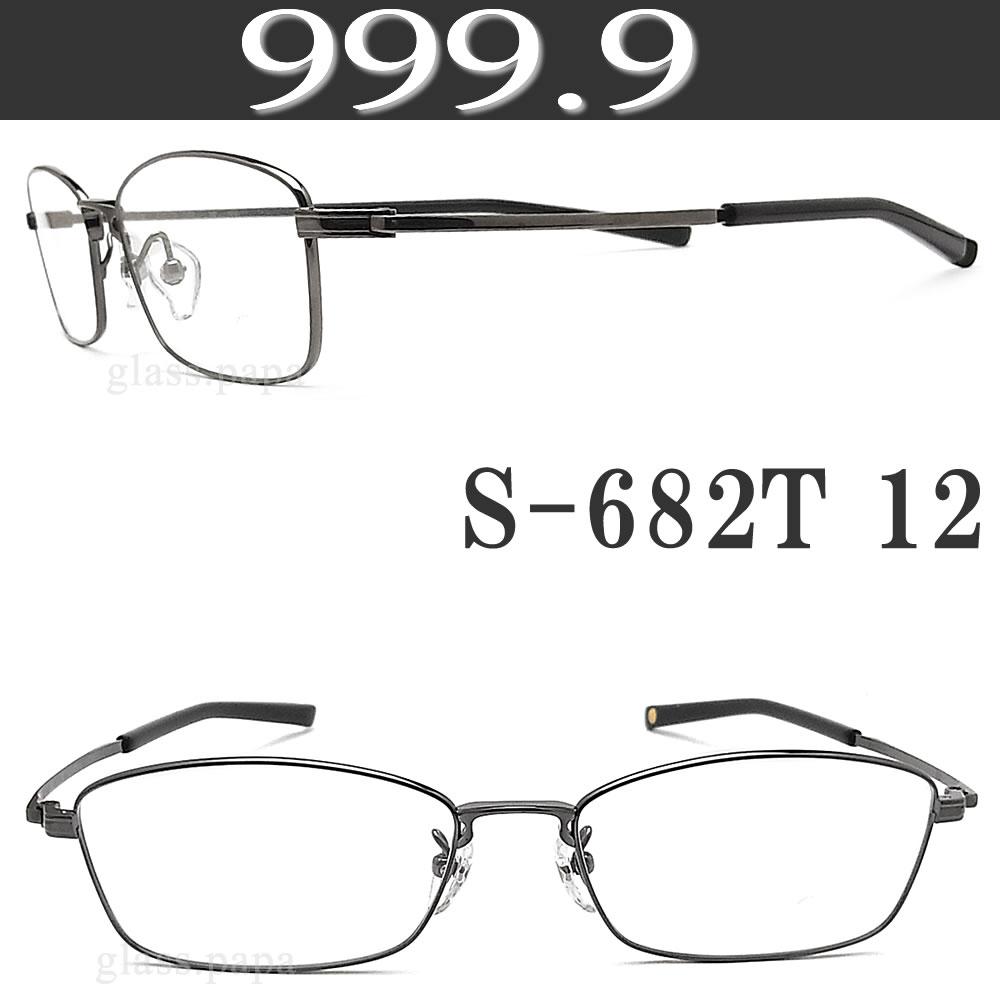 999.9 フォーナインズ メガネフレーム S-682T 12 眼鏡 伊達メガネ 度付き ガンメタル メンズ four nines メガネ