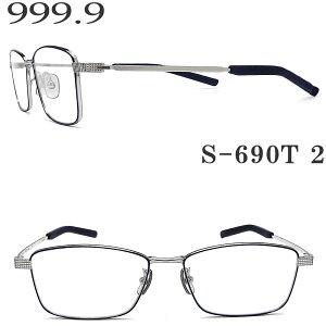 フォーナインズ 999.9 メガネ S-690T 2 眼鏡 伊達メガネ 度付き シルバー×ネイビー メタル メンズ 紳士 four nines メガネ