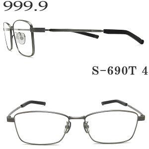 フォーナインズ 999.9 メガネ S-690T 4 眼鏡 伊達メガネ 度付き アンティークシルバー メタル メンズ 紳士 four nines メガネ