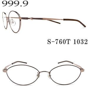 フォーナインズ 999.9 メガネ S-760T 1032 眼鏡 伊達メガネ 度付き ブラウン×ピンク レディース four nines メガネ