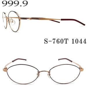 フォーナインズ 999.9 メガネ S-760T 1044 眼鏡 伊達メガネ 度付き パープル×ローズゴールド レディース four nines メガネ