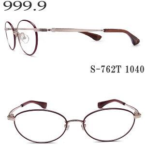 フォーナインズ 999.9 メガネ S-762T 1040 眼鏡 伊達メガネ 度付き マットワイン×ピンクゴールド レディース 女性 four nines メガネ