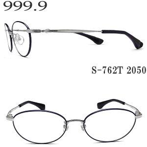 フォーナインズ 999.9 メガネ S-762T 2050 眼鏡 伊達メガネ 度付き ダークネイビー×シルバー レディース 女性 four nines メガネ