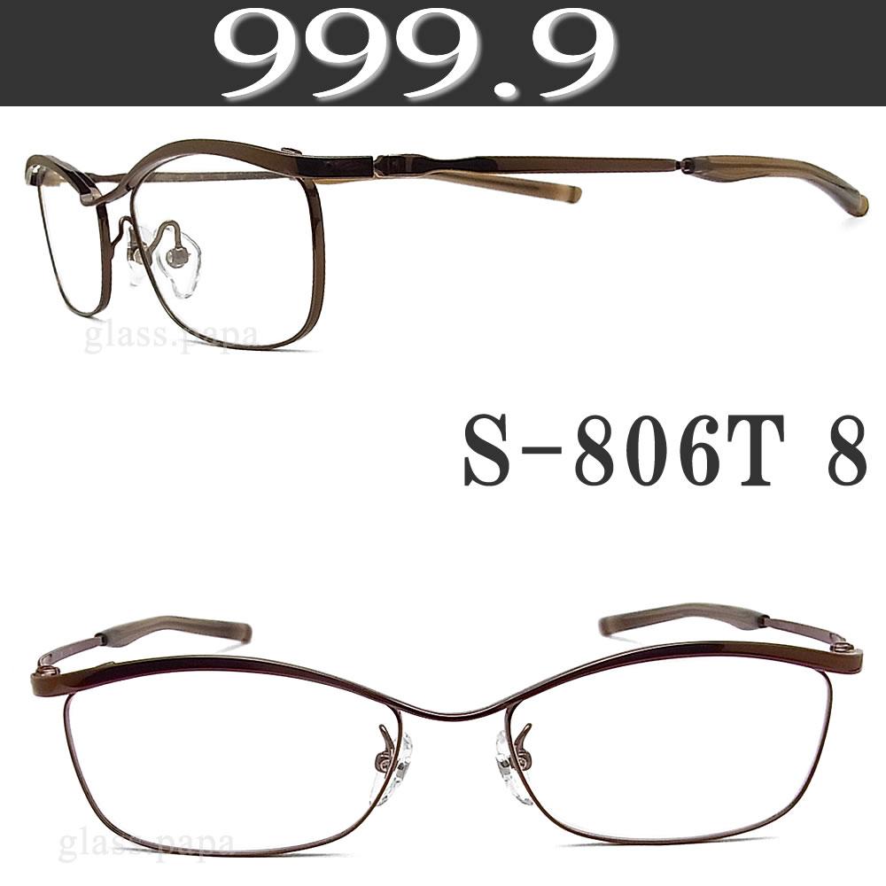 999.9 フォーナインズ メガネフレーム S-806T 8 眼鏡 伊達メガネ 度付き ブラウン メンズ four nines メガネ