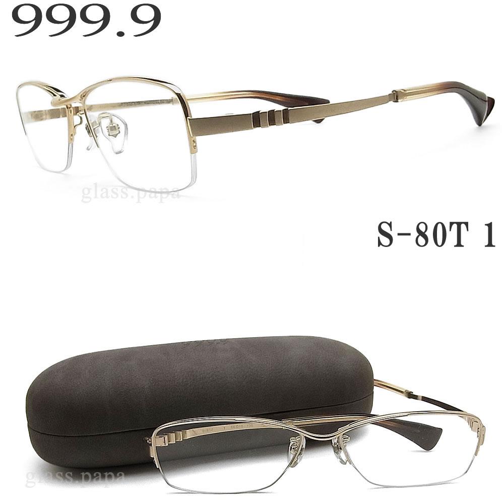 999.9 フォーナインズ メガネフレーム S-80T-1 【送料・代引手数料無料】 眼鏡 伊達メガネ 度付き