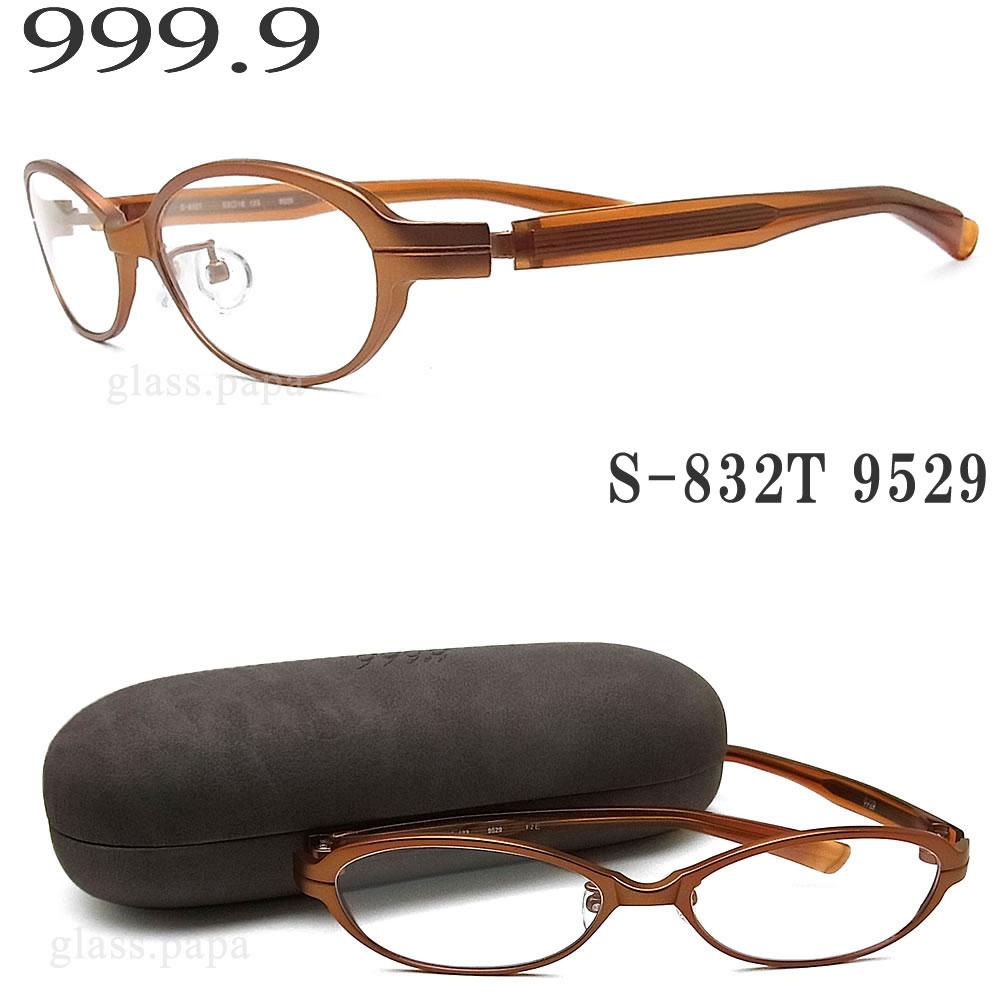 999.9 フォーナインズ メガネフレーム S-832T 9529 眼鏡 伊達メガネ 度付き